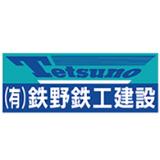 有限会社 鉄野鉄鋼建設